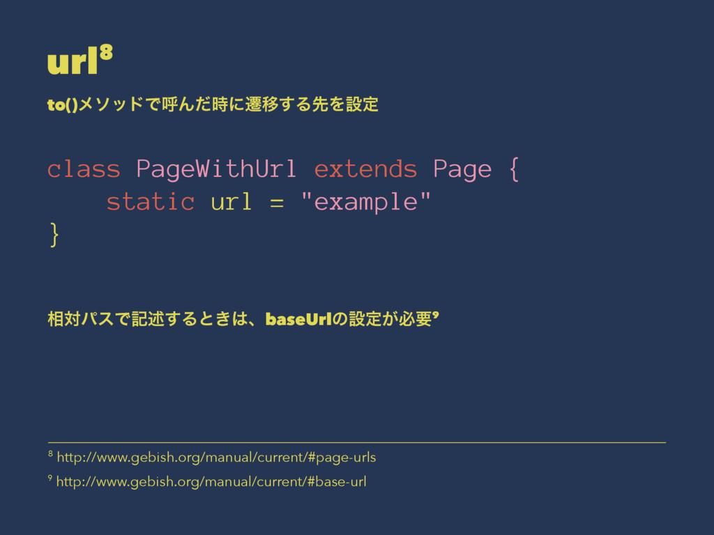 url8 to()ϝιουͰݺΜͩʹભҠ͢ΔઌΛઃఆ class PageWithUrl e...