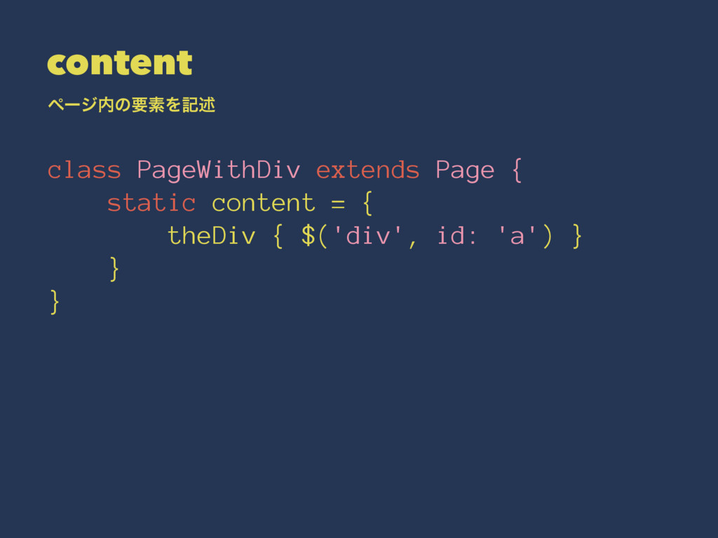 content ϖʔδͷཁૉΛهड़ class PageWithDiv extends Pa...