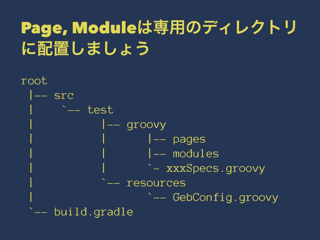 Page, Moduleઐ༻ͷσΟϨΫτϦ ʹஔ͠·͠ΐ͏ root |-- src | ...
