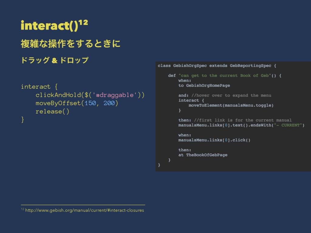interact()12 ෳͳૢ࡞Λ͢Δͱ͖ʹ υϥοά & υϩοϓ interact {...