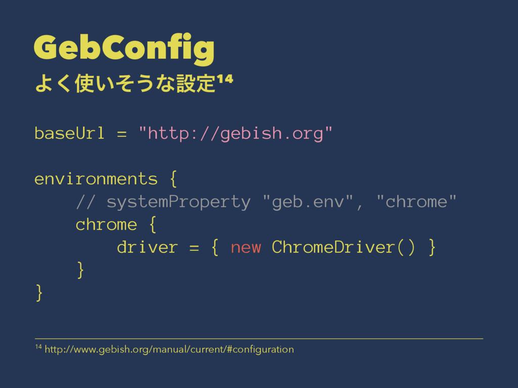 "GebConfig Α͍ͦ͘͏ͳઃఆ14 baseUrl = ""http://gebish...."