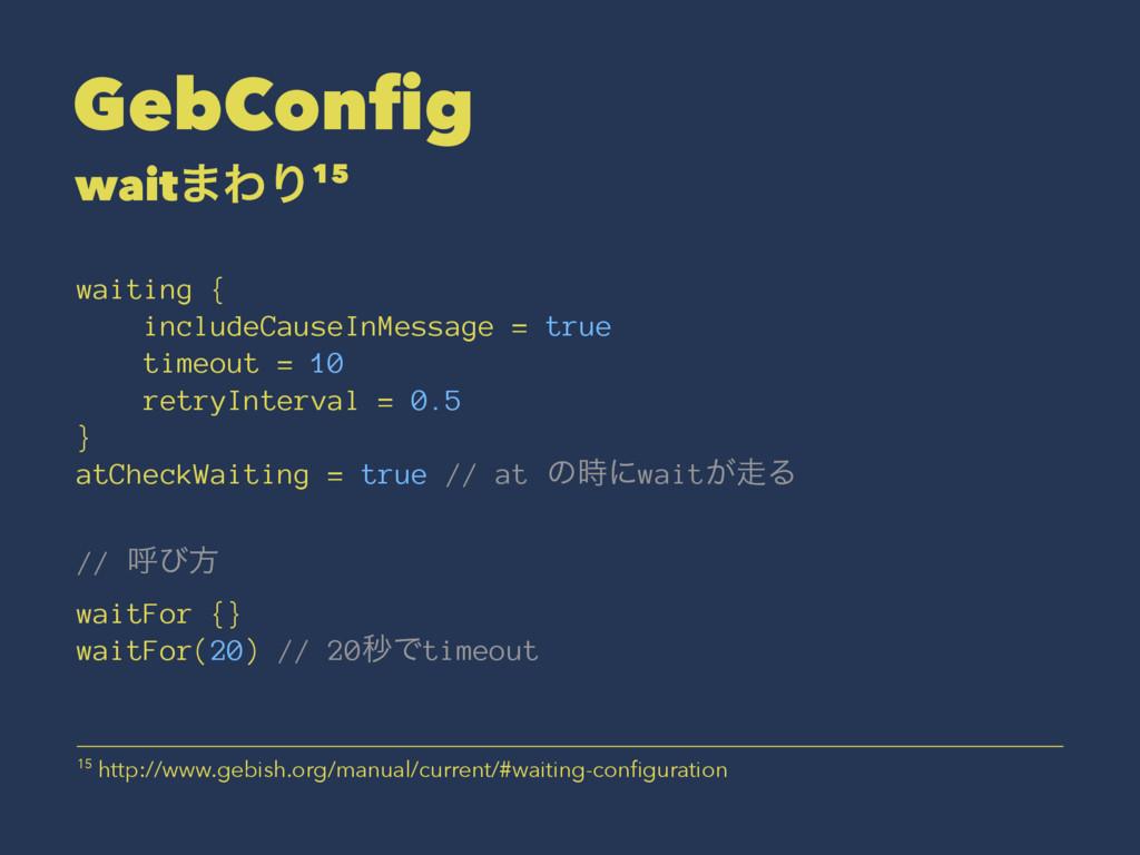 GebConfig wait·ΘΓ15 waiting { includeCauseInMes...
