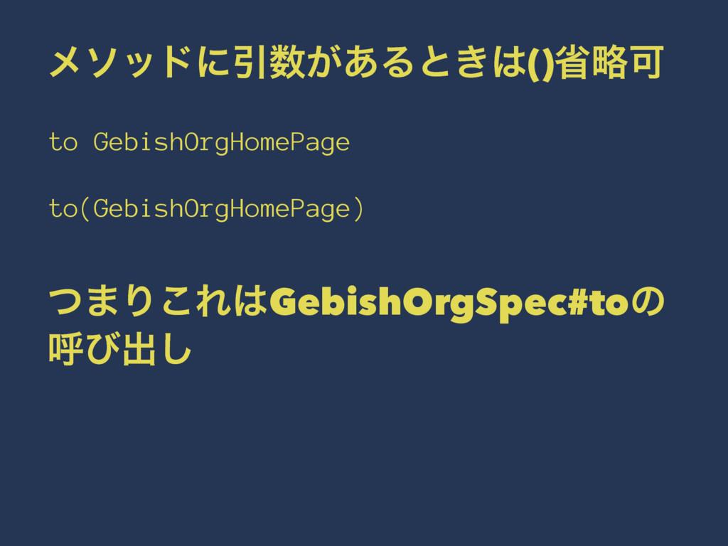 ϝιουʹҾ͕͋Δͱ͖()লུՄ to GebishOrgHomePage to(Gebi...