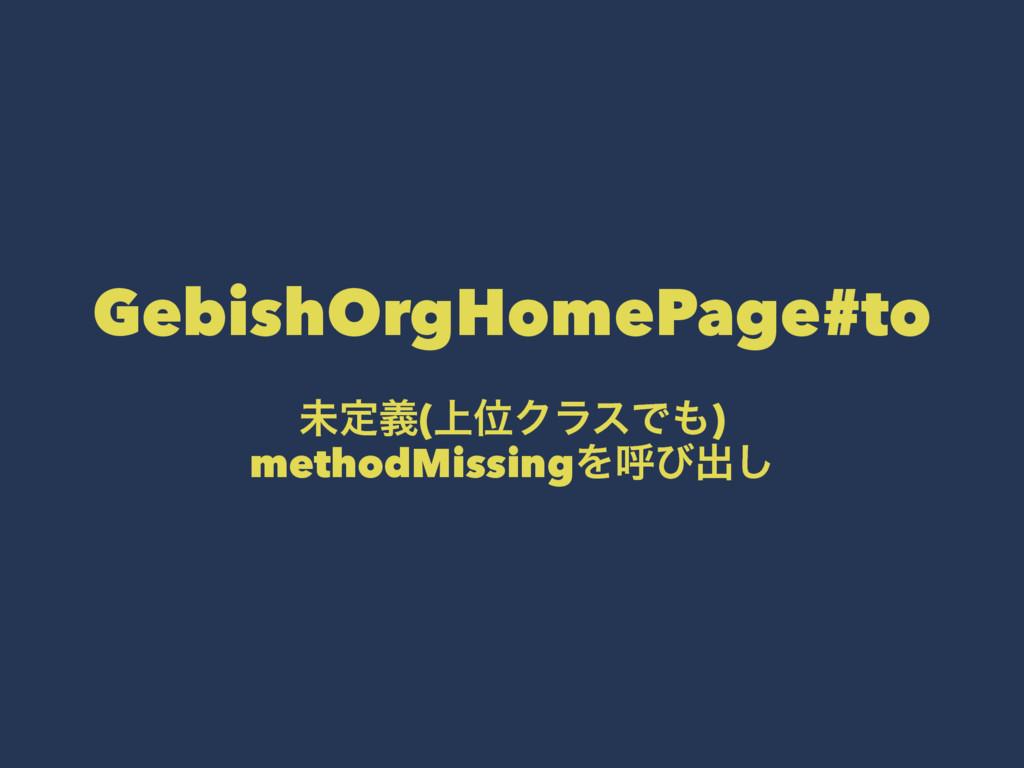GebishOrgHomePage#to ະఆٛ(্ҐΫϥεͰ) methodMissing...