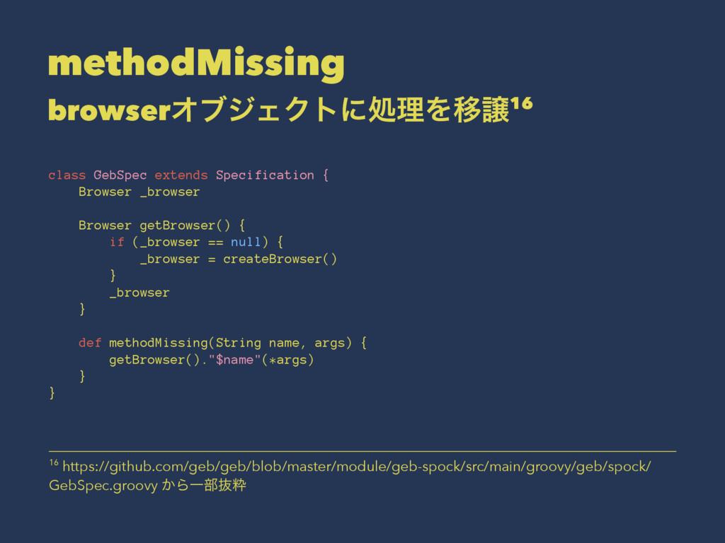 methodMissing browserΦϒδΣΫτʹॲཧΛҠৡ16 class GebSp...