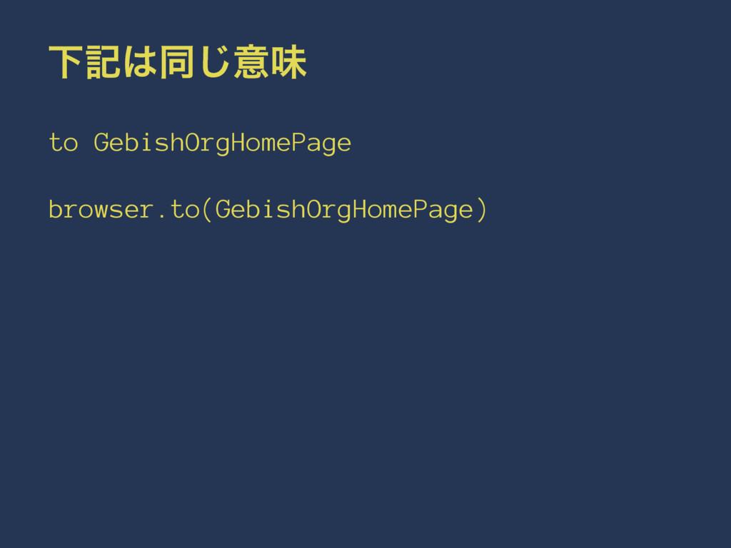 Լهಉ͡ҙຯ to GebishOrgHomePage browser.to(GebishO...