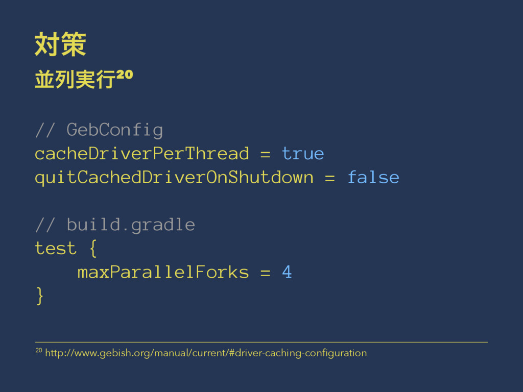 ରࡦ ฒྻ࣮ߦ20 // GebConfig cacheDriverPerThread = t...
