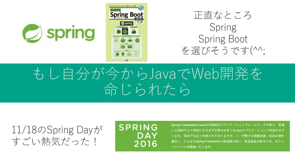 もし自分が今からJavaでWeb開発を 命じられたら 正直なところ Spring Spring...