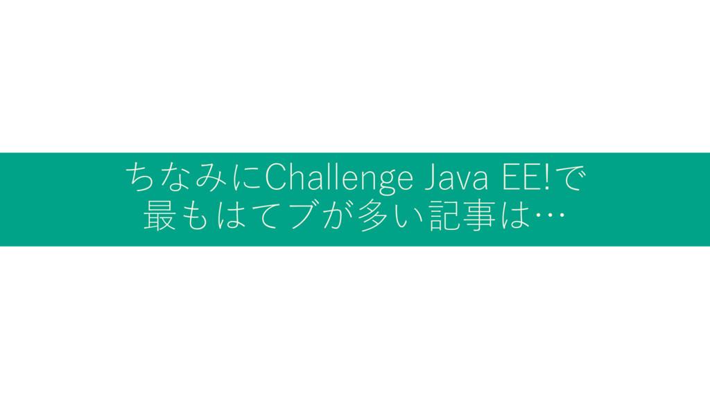 ちなみにChallenge Java EE!で 最もはてブが多い記事は…