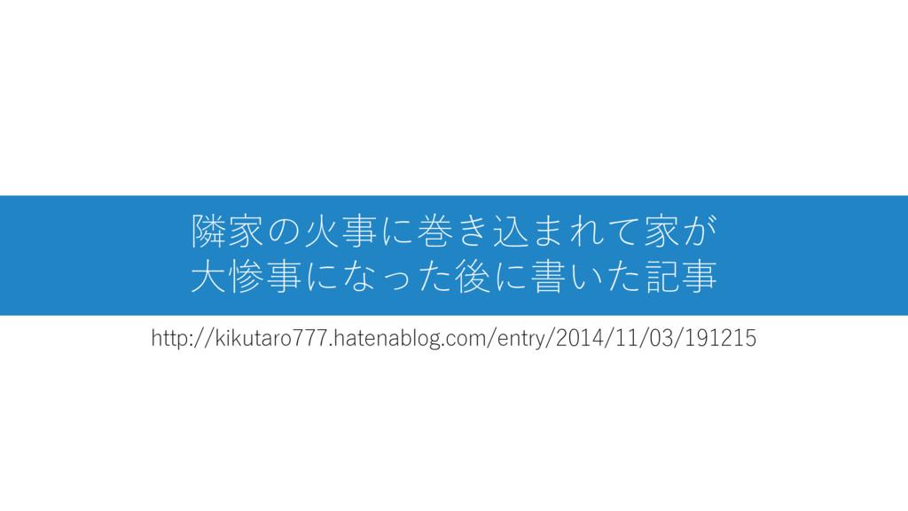 隣家の火事に巻き込まれて家が 大惨事になった後に書いた記事 http://kikutaro77...