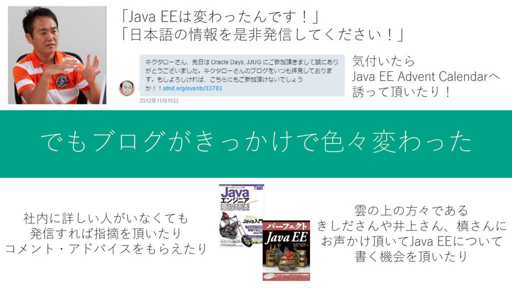 でもブログがきっかけで色々変わった 「Java EEは変わったんです!」 「日本語の情報を是非...