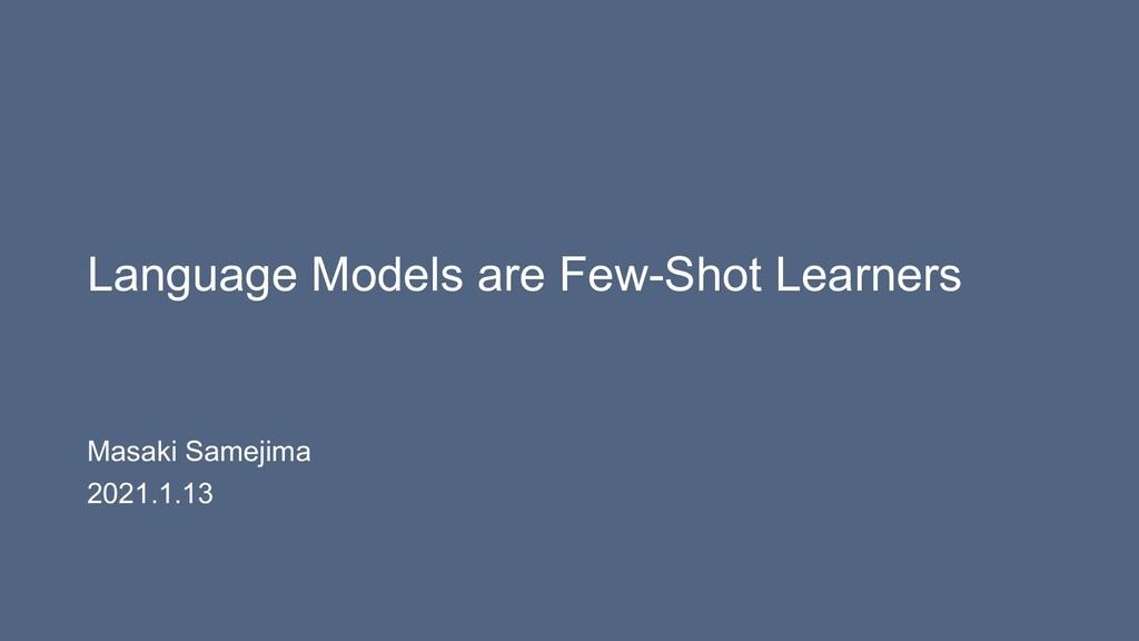 Language Models are Few-Shot Learners Masaki Sa...