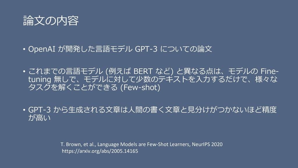 論文の内容 • OpenAI が開発した言語モデル GPT-3 についての論文 • これまでの...