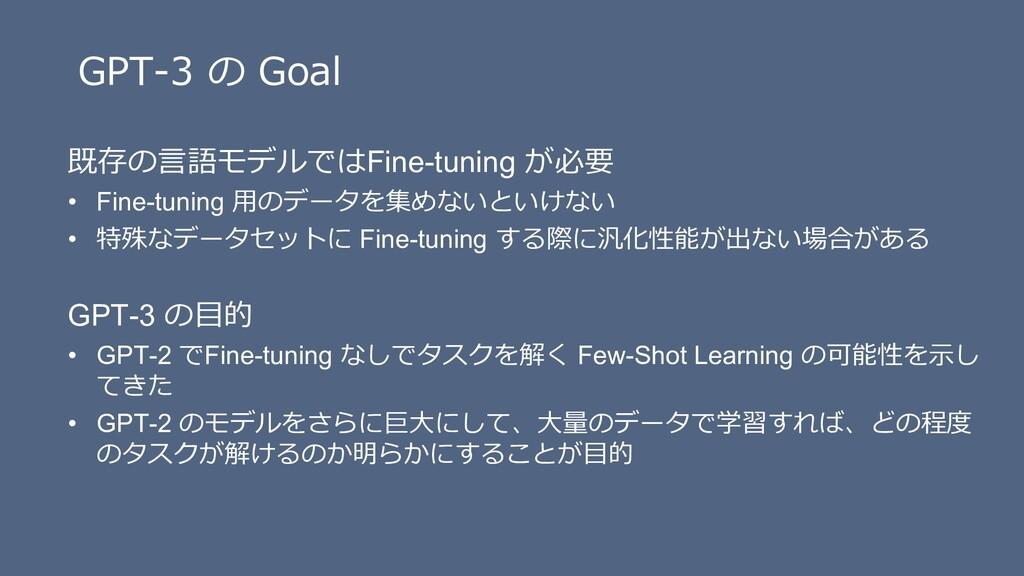 GPT-3 の Goal 既存の言語モデルではFine-tuning が必要 • Fine-t...