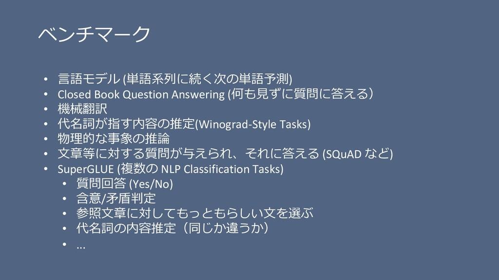 ベンチマーク • 言語モデル (単語系列に続く次の単語予測) • Closed Book Qu...