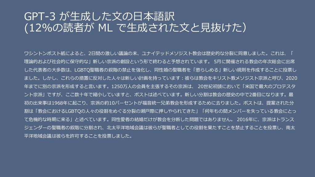 GPT-3 が生成した文の日本語訳 (12%の読者が ML で生成された文と見抜けた) ワシン...
