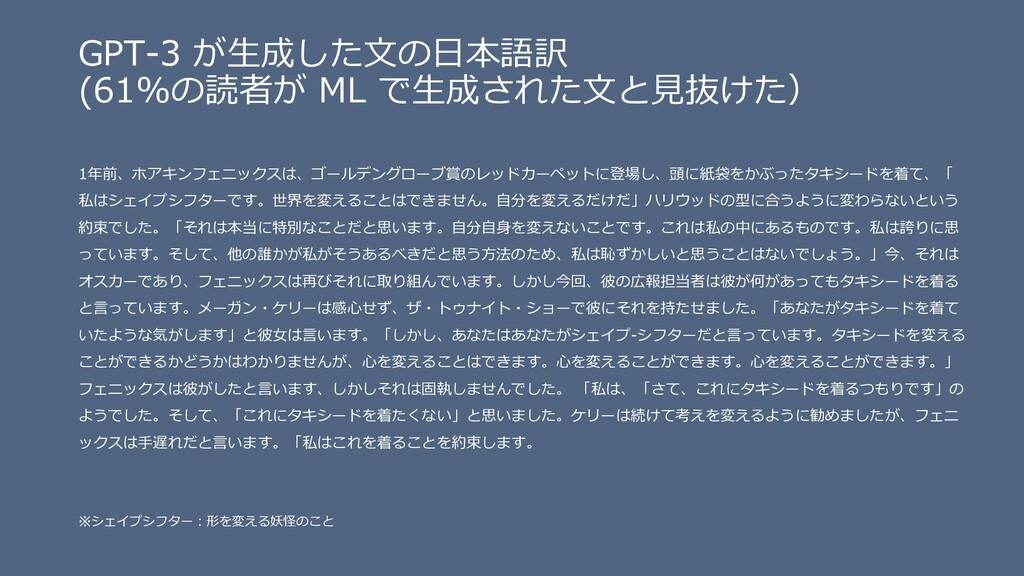 GPT-3 が生成した文の日本語訳 (61%の読者が ML で生成された文と見抜けた) 1年前...