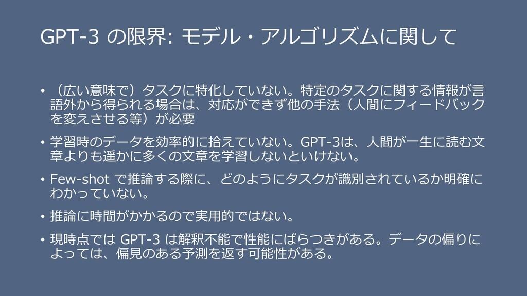GPT-3 の限界: モデル・アルゴリズムに関して • (広い意味で)タスクに特化していない。...