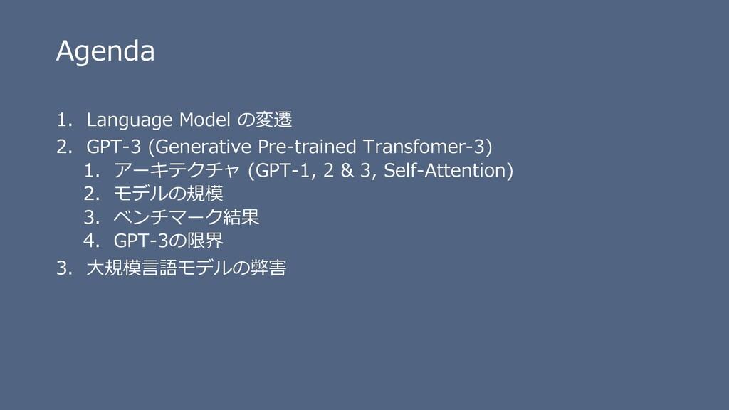Agenda 1. Language Model の変遷 2. GPT-3 (Generati...