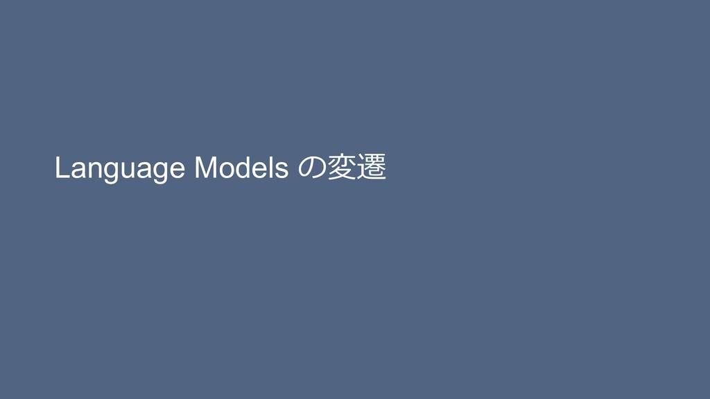 Language Models の変遷