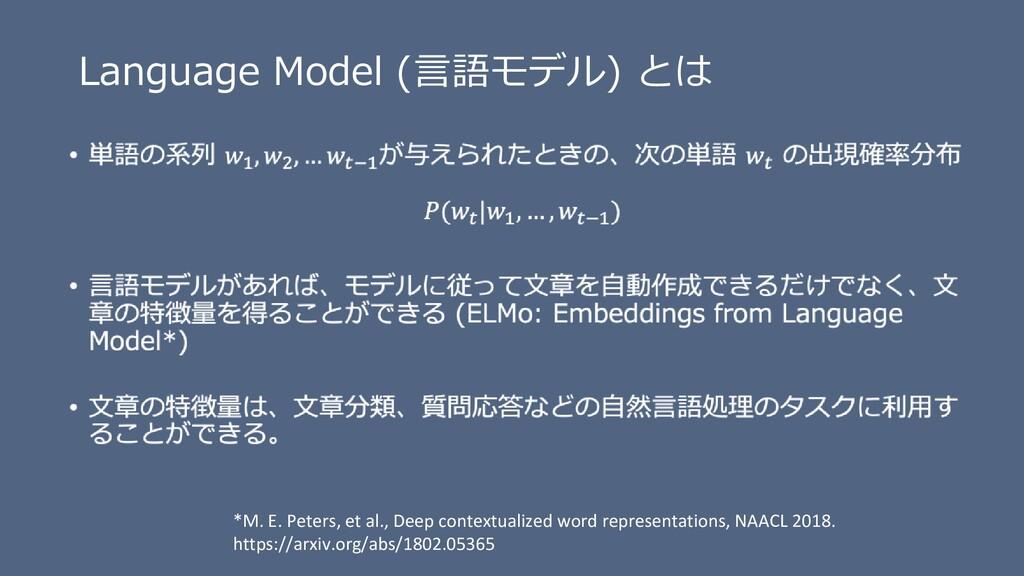Language Model (言語モデル) とは • *M. E. Peters, et a...