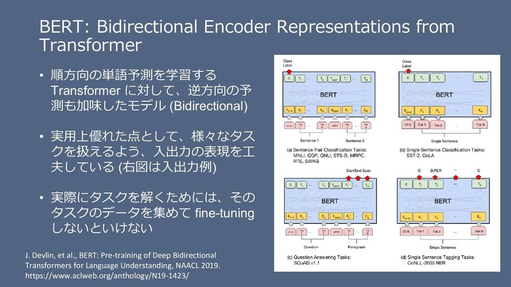 BERT: Bidirectional Encoder Representations fro...