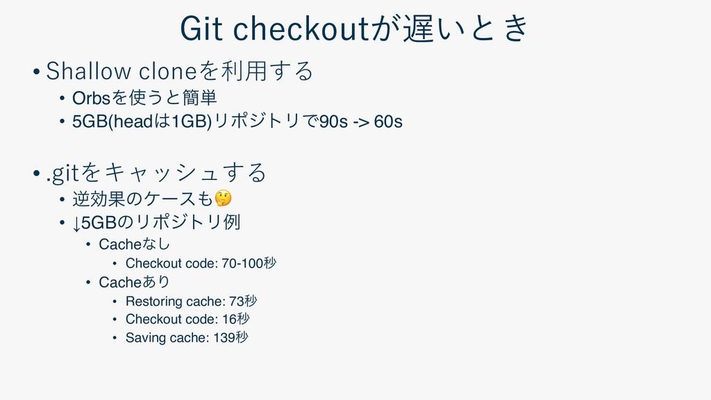 • . • OrbsΛ͏ͱ؆୯ • 5GB(head1GB)ϦϙδτϦͰ90s -> 60...