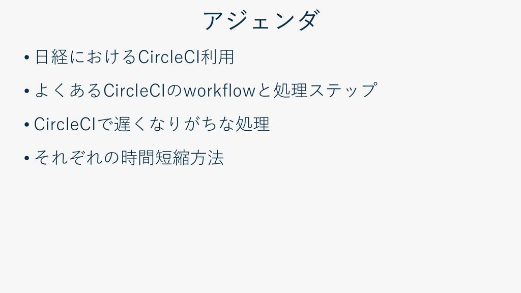 • I • • • C