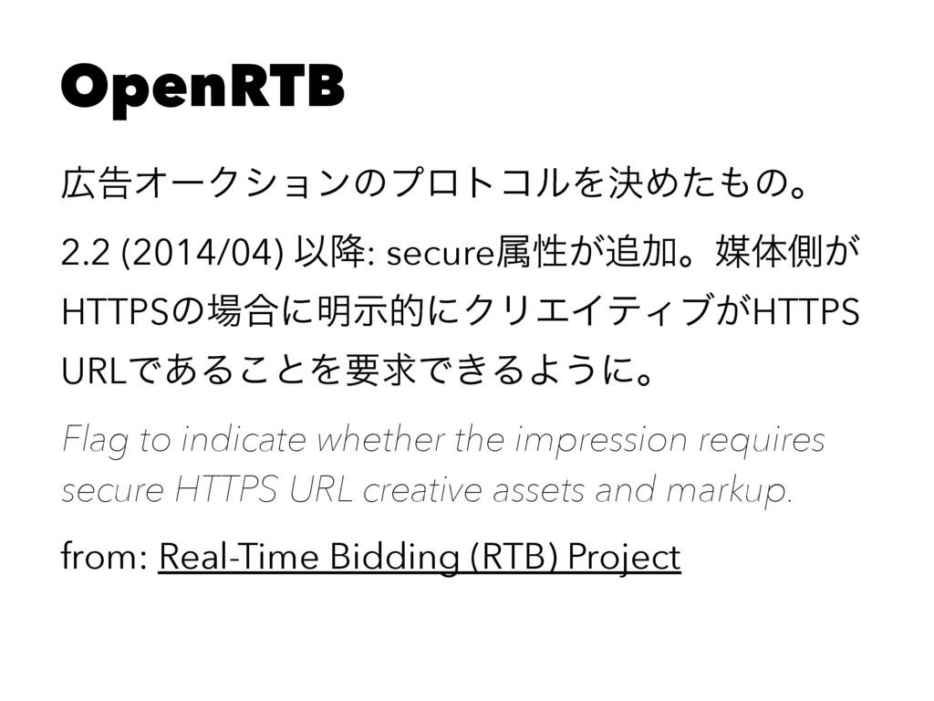 OpenRTB ࠂΦʔΫγϣϯͷϓϩτίϧΛܾΊͨͷɻ 2.2 (2014/04) Ҏ߱:...