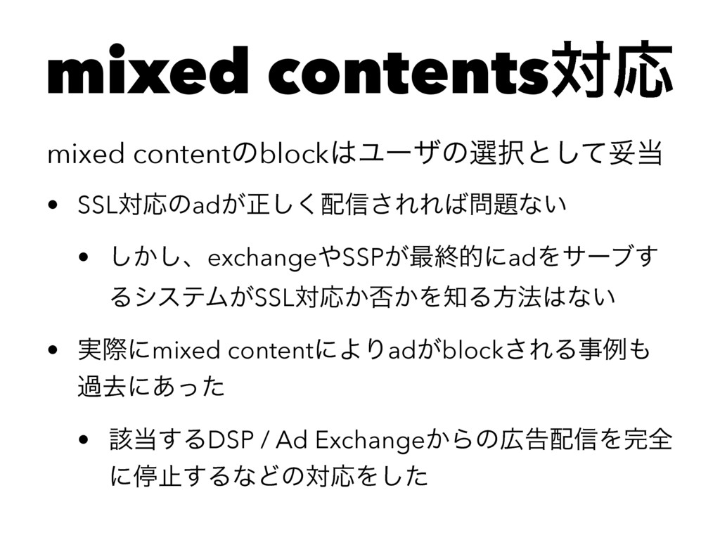 mixed contentsରԠ mixed contentͷblock͸Ϣʔβͷબ୒ͱͯ͠ଥ...