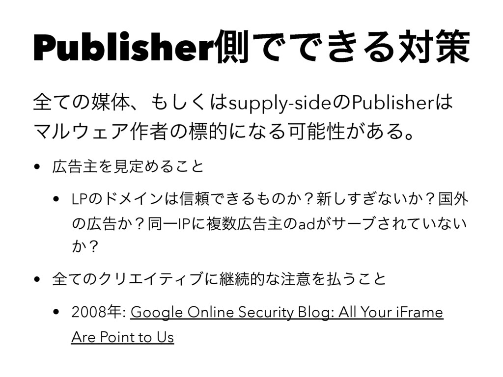 PublisherଆͰͰ͖Δରࡦ શͯͷഔମɺ΋͘͠͸supply-sideͷPublishe...