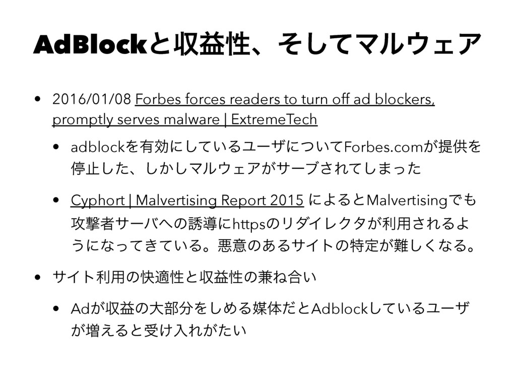 AdBlockͱऩӹੑɺͦͯ͠Ϛϧ΢ΣΞ • 2016/01/08 Forbes forces...