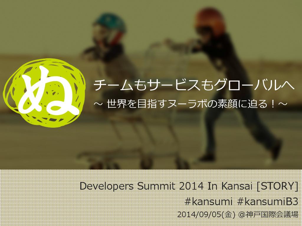 Developers Summit 2014 In Kansai [STORY] #...