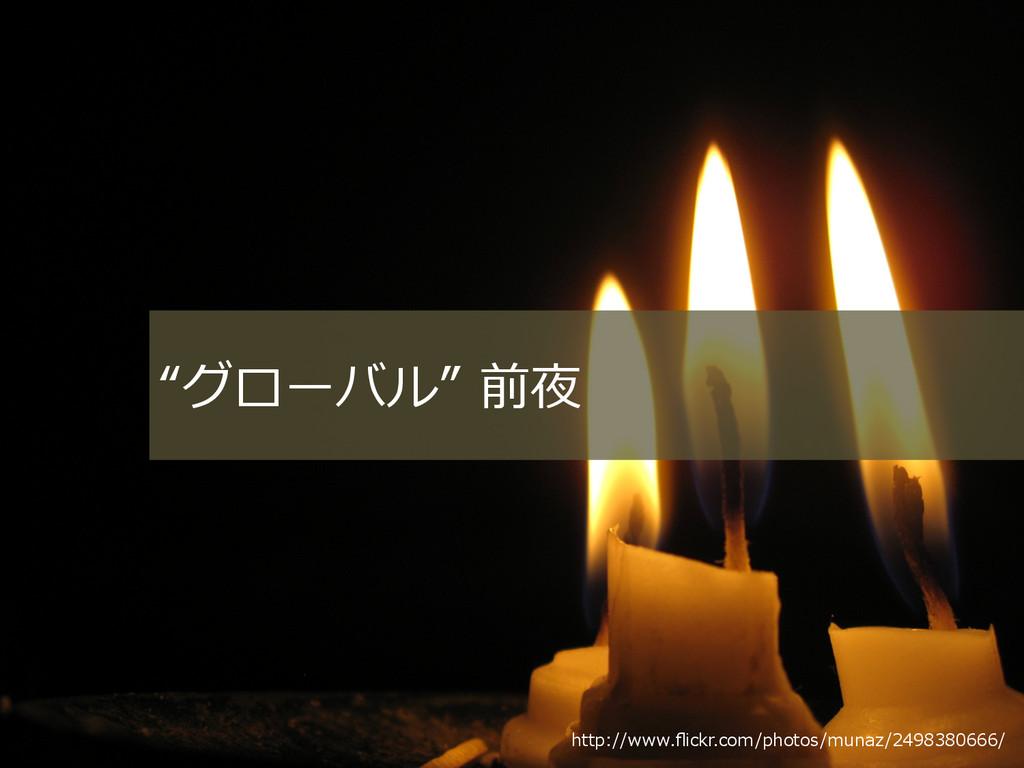 "http://www.flickr.com/photos/munaz/2498380666/ ""..."