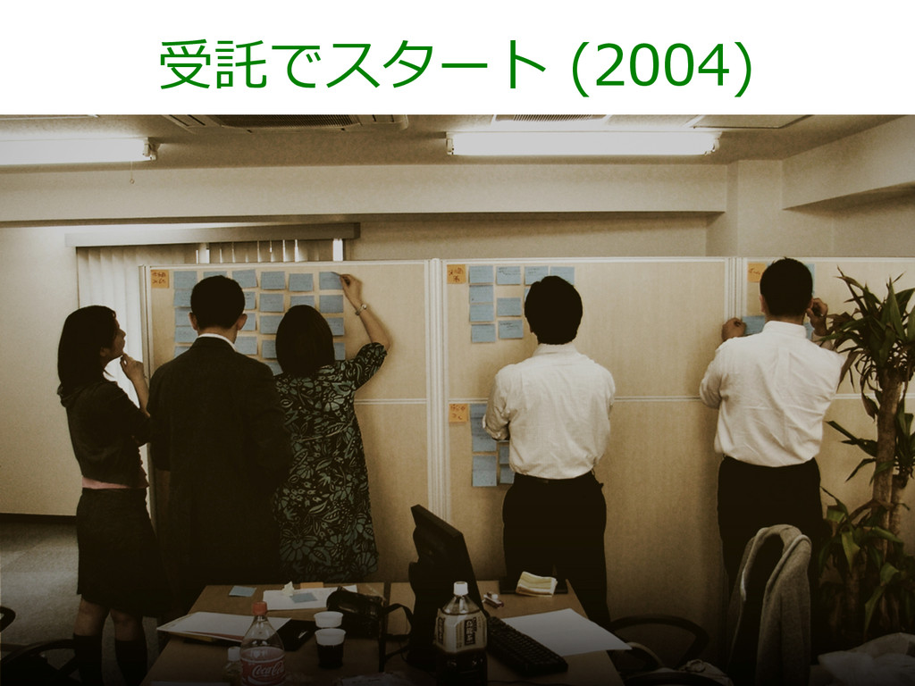 受託でスタート (2004)