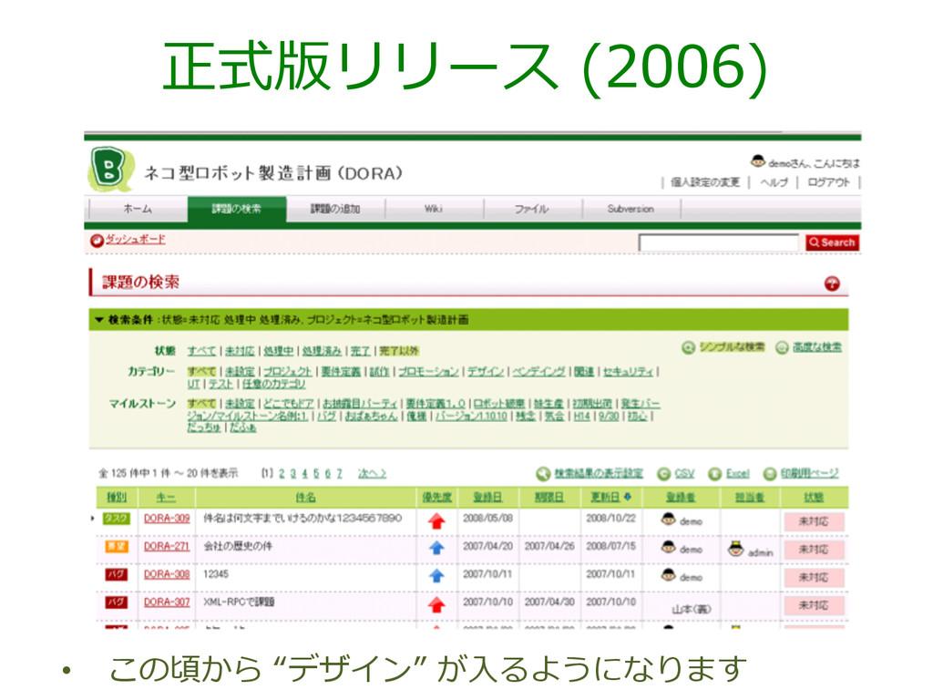 """正式版リリース (2006) • この頃から """"デザイン"""" が⼊入るようになります"""