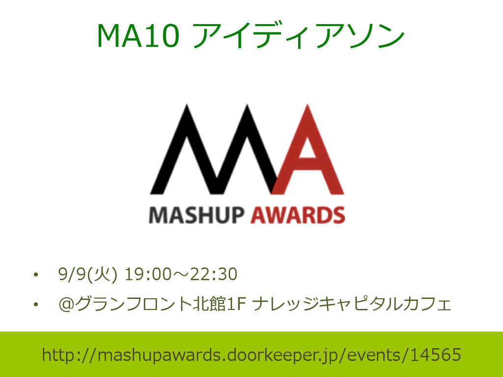 MA10 アイディアソン http://mashupawards.doorkeeper.jp...