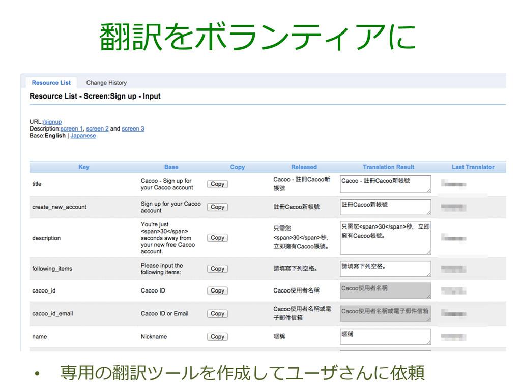 翻訳をボランティアに • 専⽤用の翻訳ツールを作成してユーザさんに依頼