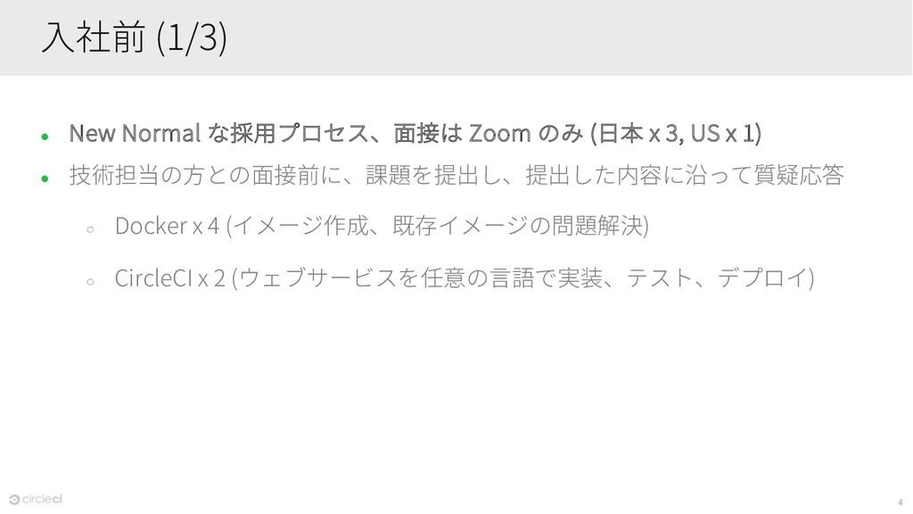 4 ⼊社前 (1/3) ● New Normal な採⽤プロセス、⾯接は Zoom のみ (⽇...