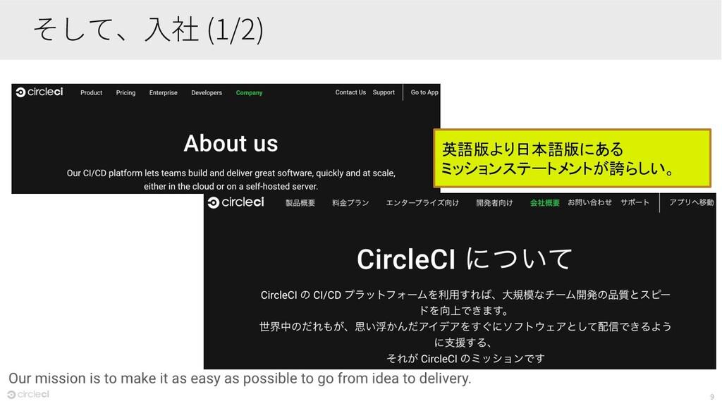 9 そして、⼊社 (1/2) 英語版より日本語版にある ミッションステートメントが誇らしい。