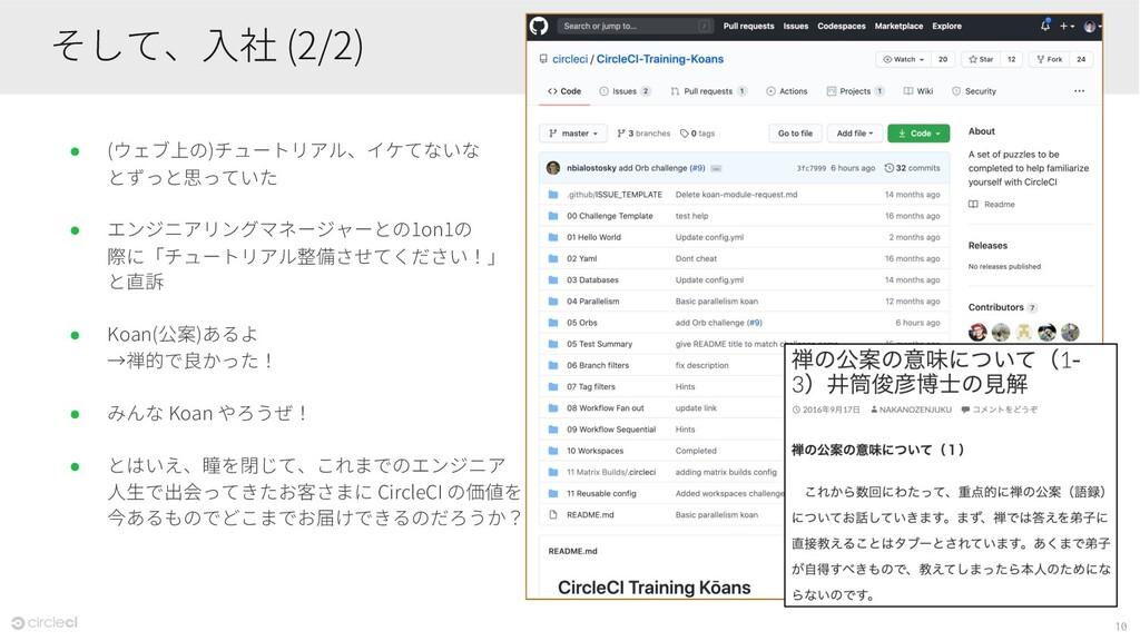 10 そして、⼊社 (2/2) ● (ウェブ上の)チュートリアル、イケてないな とずっと思って...