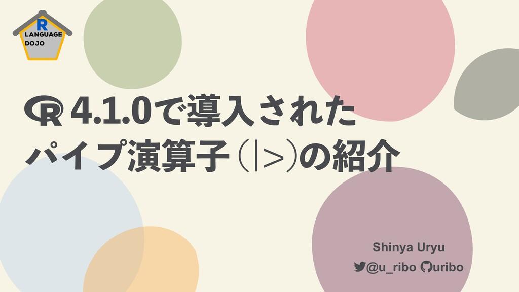 Ͱಋೖ͞Εͨ ύΠϓԋࢠ c ͷհ Shinya Uryu @u_rib...