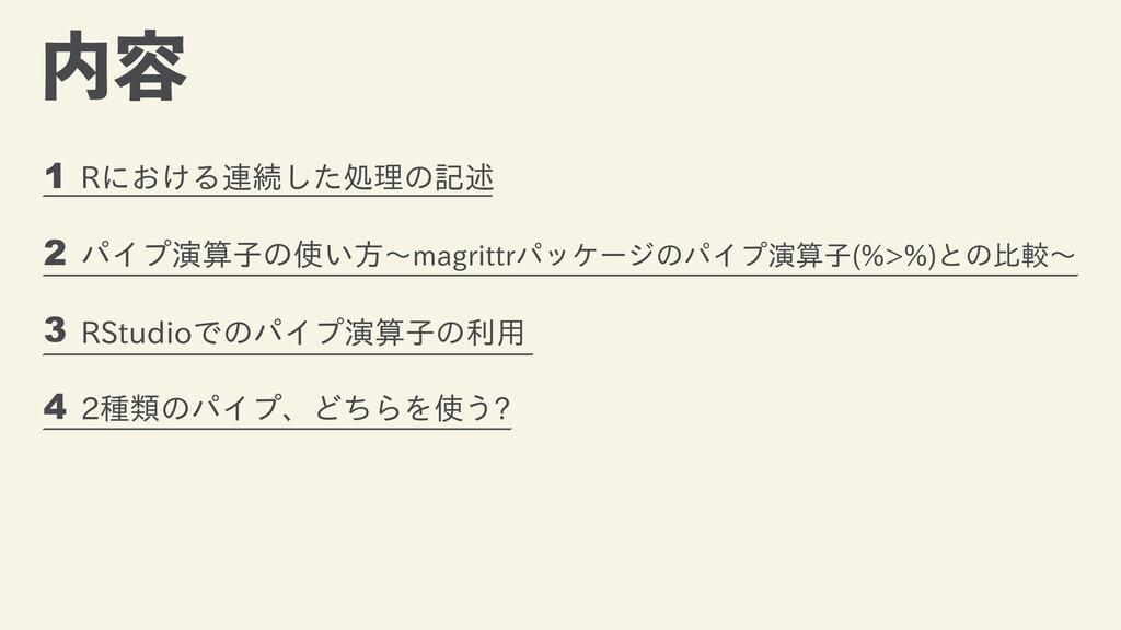 Rにおける連続した処理の記述 パイプ演算⼦の使い⽅〜magrittrパッケージのパイプ演算⼦(...