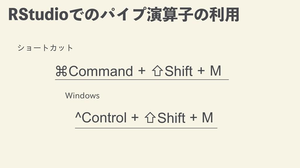 34UVEJPͰͷύΠϓԋࢠͷར༻ ショートカット ⌘Command ⇧Shift M ^C...