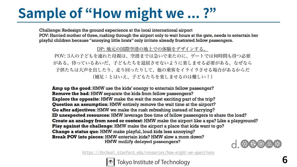 """Sample of """"How might we ... ?"""" 6 %1ݩͷࠃࡍۭߓͷ্..."""