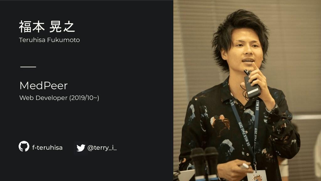 福本 晃之 Teruhisa Fukumoto MedPeer Web Developer (...