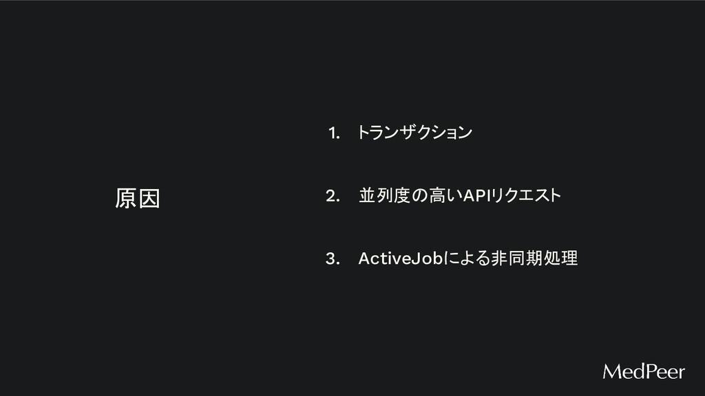 1. トランザクション 2. 並列度の高いAPIリクエスト 3. ActiveJobによる非同...