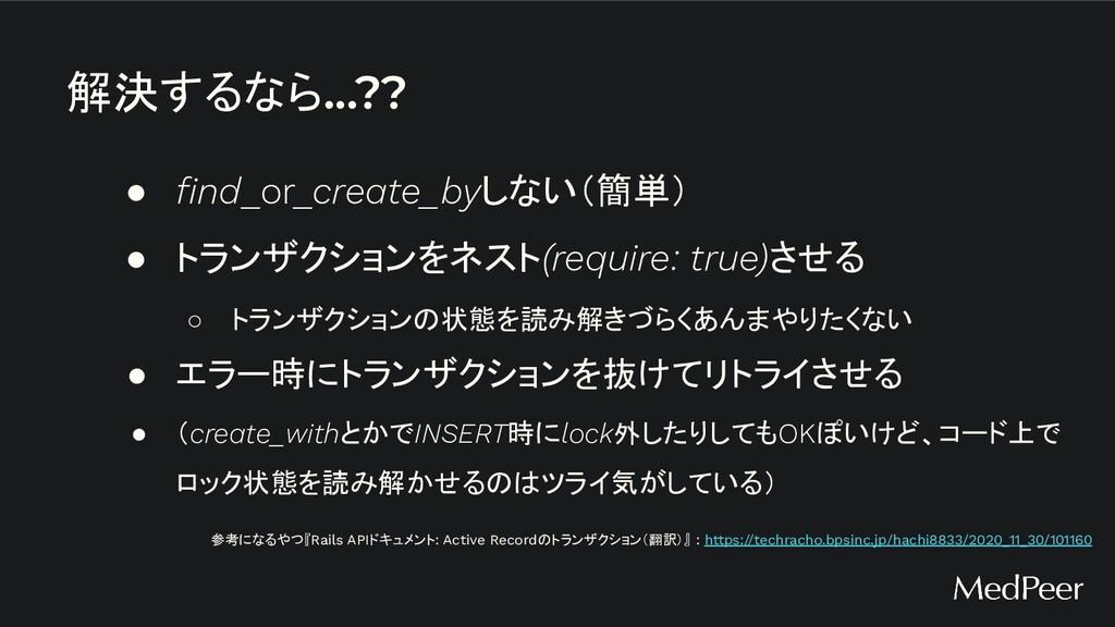 解決するなら...?? ● find_or_create_byしない(簡単) ● トランザクショ...