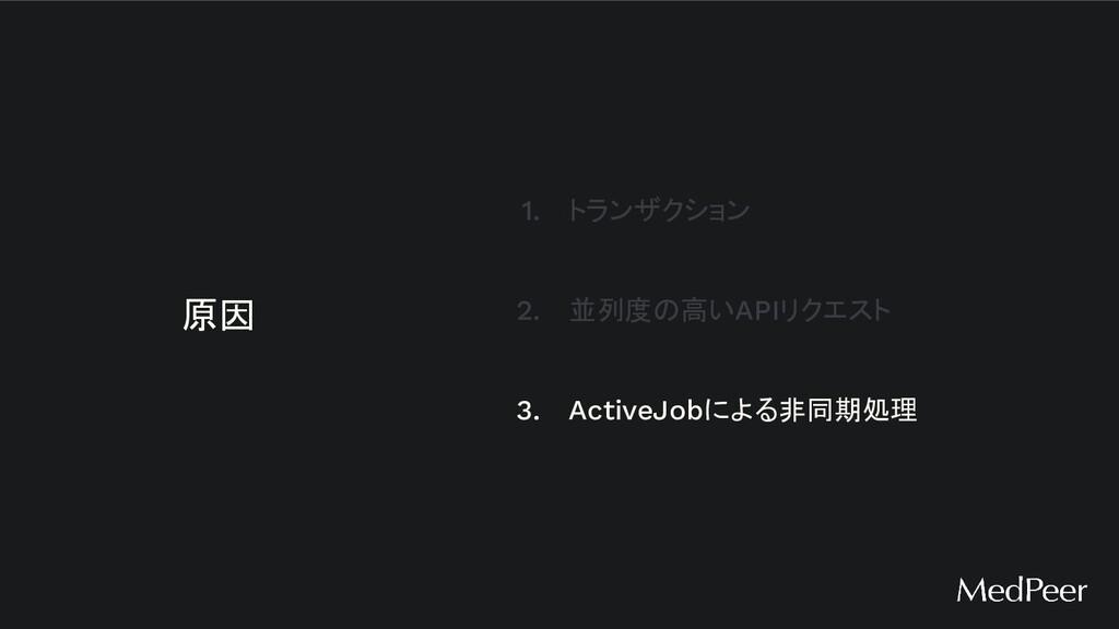 原因 1. トランザクション 2. 並列度の高いAPIリクエスト 3. ActiveJobによ...