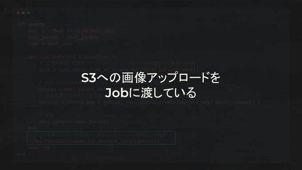 S3への画像アップロードを Jobに渡している
